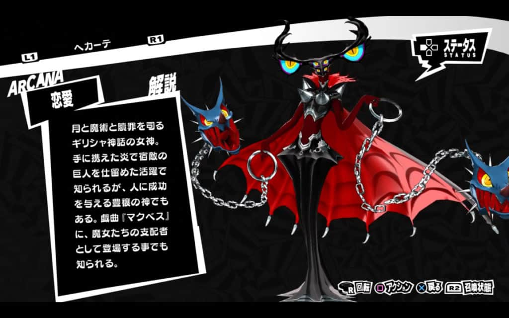 persona 5 royal ann hecate