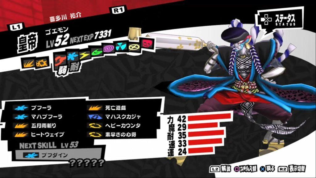 persona 5 royal yusuke goemon